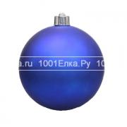 Елочный шар Ø 10 см (матовый)